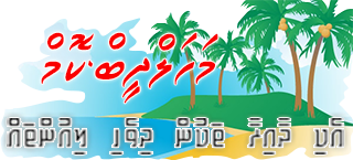 Mahaldheeb Encyclopedia